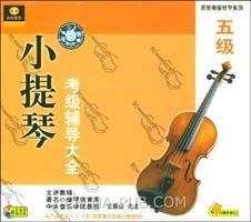 小提琴考级辅导大全5级(4碟+CD)