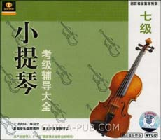 小提琴考级辅导大全7级(4碟+CD)