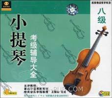 小提琴考级辅导大全8级(3碟+CD)
