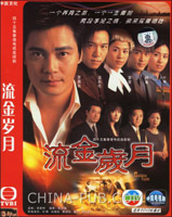 [特价书]流金岁月:四十五集香港电视连续剧(简装5HDVD)(罗嘉良、温兆伦主演)