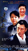 [特价书]半路夫妻:二十集电视连续剧(4HDVD)(孙红雷、陈小艺主演)