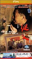 [特价书]继父:二十九集大型电视连续剧(4HDVD)(李幼斌、郝岩主演)