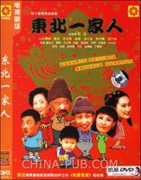 东北一家人:四十集大型电视情景喜剧(简装3HDVD)(李琦、彭玉主演)