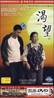 [特价书]渴望Ⅱ:二十二集电视连续剧(3DVD)(张嘉译、徐秀林主演)