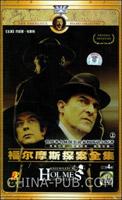 福尔摩斯探案全集(上)(21集4HDVD)