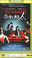 小妇人(12DVD全集)央视07年引进唯一韩剧