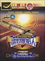 探索发现:寻找羿的后人(DVD)