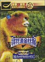 探索发现:寻找滇金丝猴(DVD)