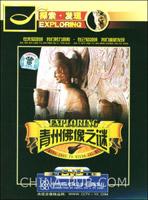 探索发现:青州佛像之谜(DVD)