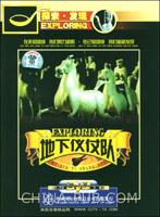 探索发现:地下仪仗队(DVD)