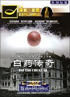 探索发现:白药传奇(DVD)