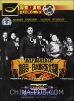 探索发现:掠食者日本移民东北揭秘(DVD)