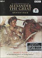 追踪亚历山大的足迹(DVD-9)