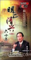 明亡清兴六十年(第三部)(5DVD)