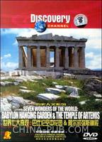 [特价书]历史人文系列-世界七大奇观:巴比伦空中花园&阿尔忒弥斯神殿(DVD)