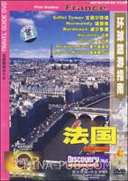 环球旅游指南-法国(DVD-5)
