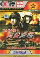 [特价书]致命的失误之阿登遗恨:重大文献系列(DVD)