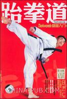 跆拳道基础入门(大书+DVD)