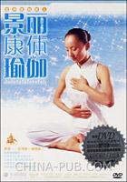 [特价书]景丽康体瑜伽(DVD)