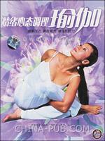 情绪心态调理瑜伽(DVD)(内附瑜伽音乐CD及引导手册)