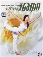 [特价书]美容纤体瑜伽(DVD)(内附瑜伽音乐CD及引导手册)