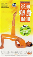 景丽塑身瑜伽(2VCD)
