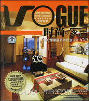 时尚家居:中户型家居名师创意设计100(书+DVD)