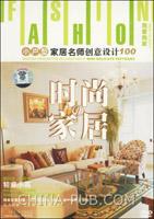 时尚家居:小户型家居名师创意设计100(DVD)