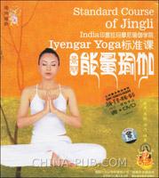 景丽能量瑜伽(书+DVD)