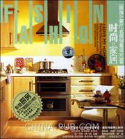 [特价书]时尚.家居:厨房&餐厅名师创意设计300(书+DVD)