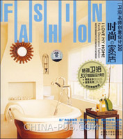 [特价书]时尚.家居:卫浴名师创意设计300(书+DVD)