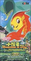 小鲤鱼历险记之二(5DVD)