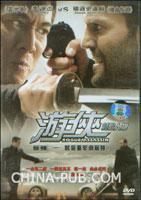 游侠--危险人物(DVD)(盒装)