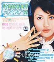 时尚炫彩美甲1000变(书+DVD)(简装)