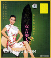 丽颜坊:汉方美人秘笈(VCD+BOOK)(简装)