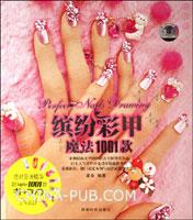 缤纷彩甲魔法1001款(BOOK+DVD)(简装)