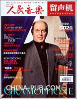 人民音乐 留声机(2006年5月号 总第486期)(2CD+杂志)