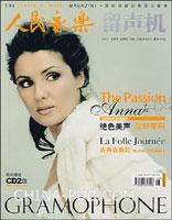 人民音乐 留声机(2007年6月号 总第514期)(2CD+杂志)