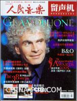 人民音乐 留声机(2005年特刊)(2CD+杂志)