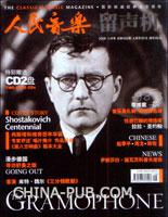 人民音乐 留声机(2006年8月号 总第492期)(2CD+杂志)