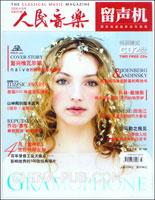 人民音乐 留声机(2006年4月号 总第484期)(2CD+杂志)