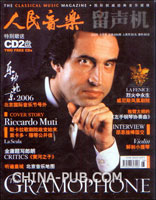 人民音乐 留声机(2006年9月号 总第494期)(2CD+杂志)