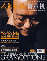 人民音乐 留声机(2007年11月号 总第524期)(2CD+杂志)