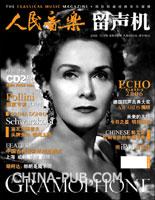 人民音乐 留声机(2006年10月号 总第496期)(2CD+杂志)