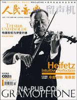 人民音乐 留声机(2007年7月号 总第516期)(2CD+杂志)