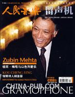 人民音乐 留声机(2007年12月号 总第526期)(2CD+杂志)
