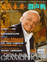 人民音乐 留声机(2008年1月号 总第528期)(2CD+杂志)