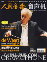 人民音乐 留声机(2007年5月号 总第512期)(2CD+杂志)