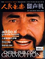 人民音乐 留声机(2007年10月号 总第522期)(2CD+杂志)