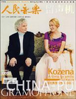 人民音乐 留声机(2007年2月号 总第506期)(2CD+杂志)